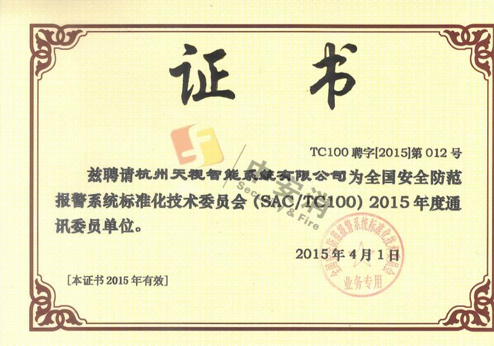2015年度通讯委员单位
