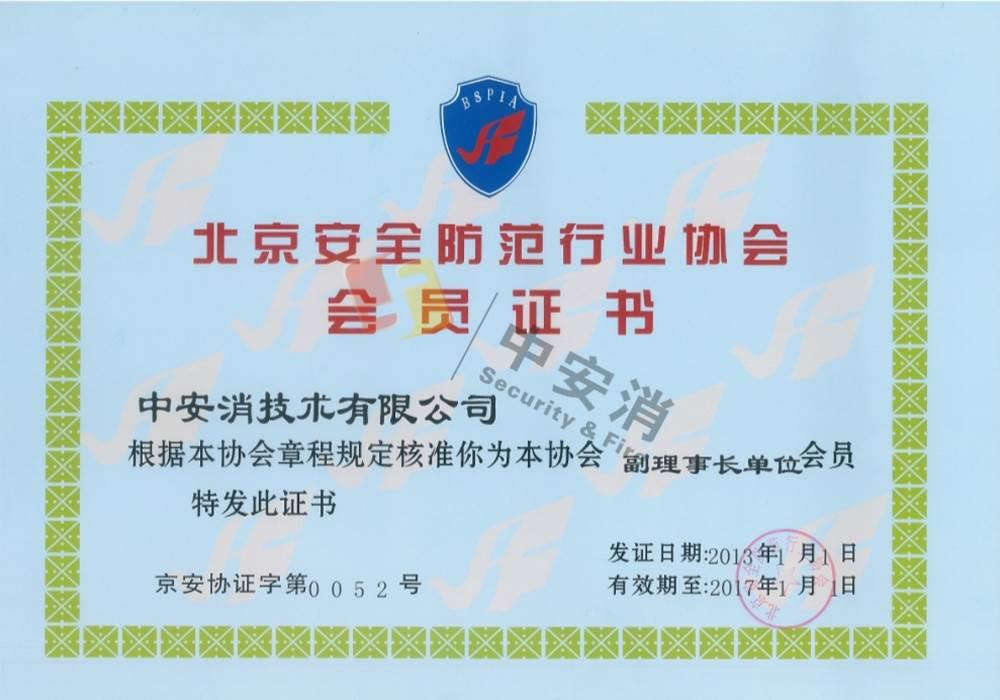北京安全防范协会会员