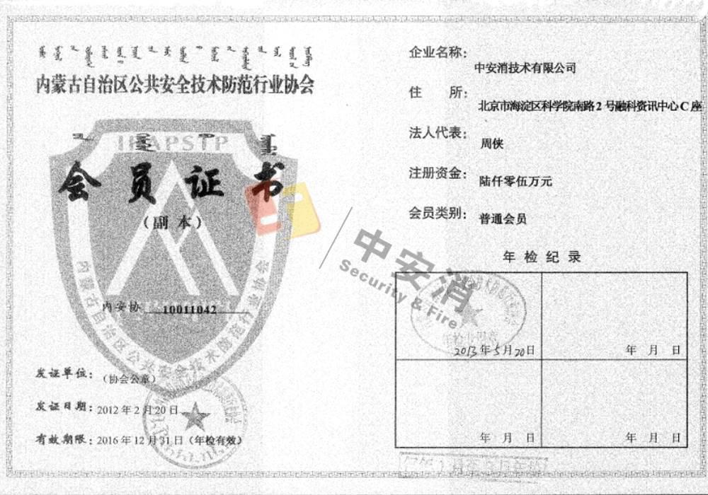 内蒙古安全防范协会会员
