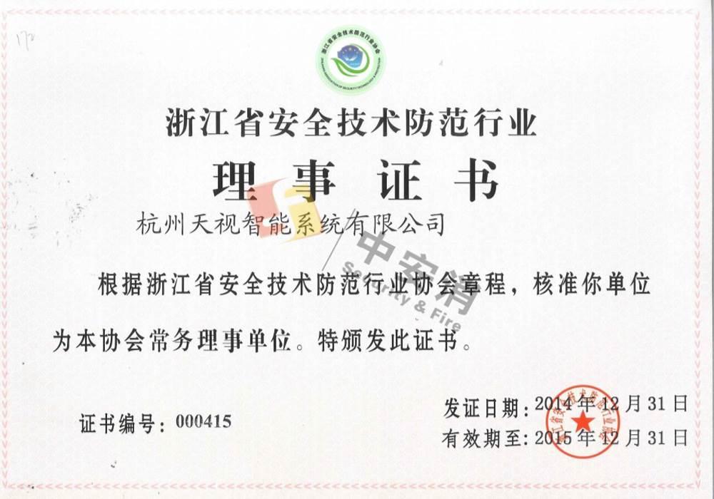 浙江省安全技术防范行业理事证书