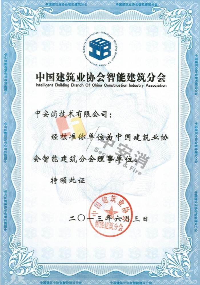 中国建筑业智能建筑分会会员
