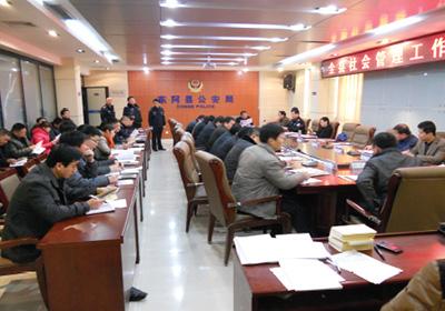 东阿县社会治安动态监控系统项目