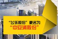 上海飞乐股份有限公司正式更名为中安消股份有限公司