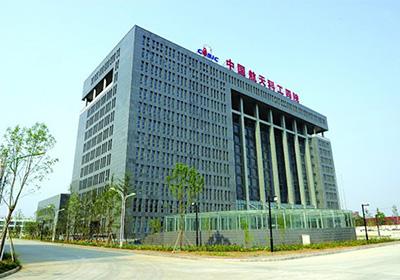 中国航天科工集团第四研究院