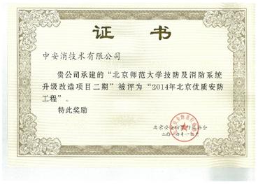 中安消技术第五次荣获2014年优质安防工程