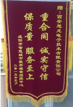 西安旭龙获赠咸阳智慧城市指挥中心锦旗表彰