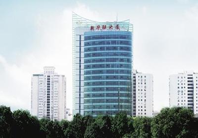新華聯集團