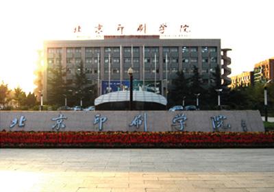 北京印刷學院專案