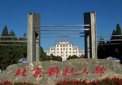 北京科技大學