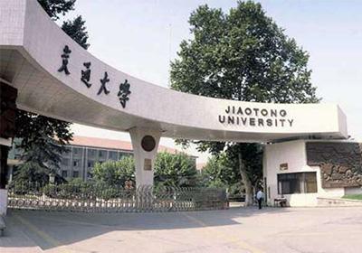 西安交通大學