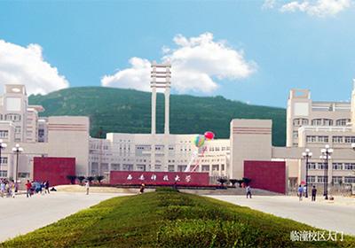 西安科技大學