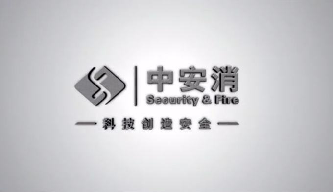 Publicity film of China Security & Fire