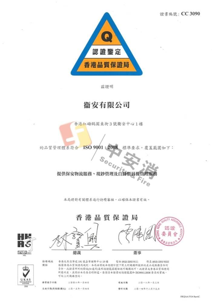 Guardforce ISO 9001
