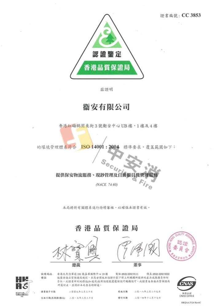 Guardforce ISO 14001