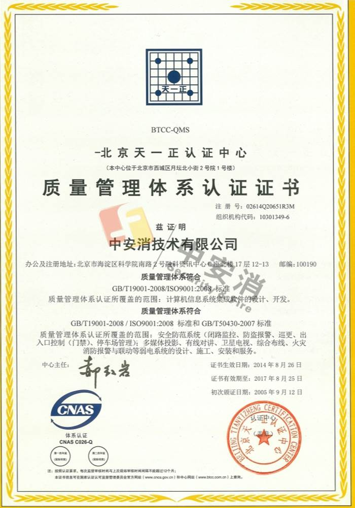 Supplier of Beijing Governmen