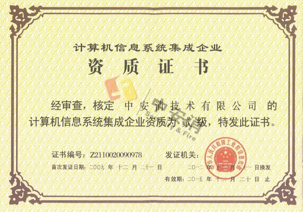 Level Two Computer Information System Integration Enterprise