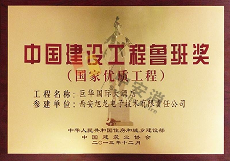 Luban Prize for China Construction Project