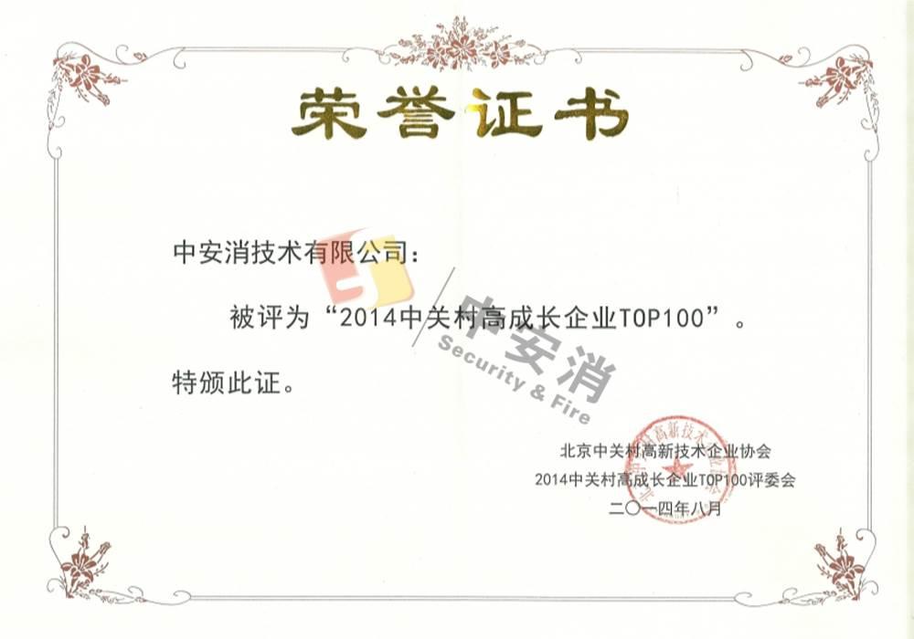 Zhongguancun Top 100 Growing Enterprises