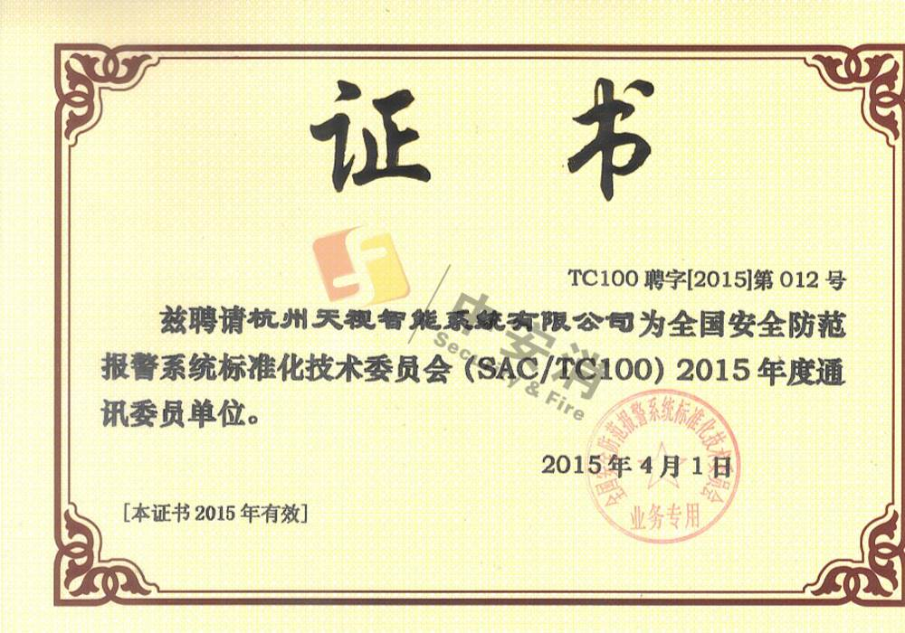 2015 Member Organization for Communications