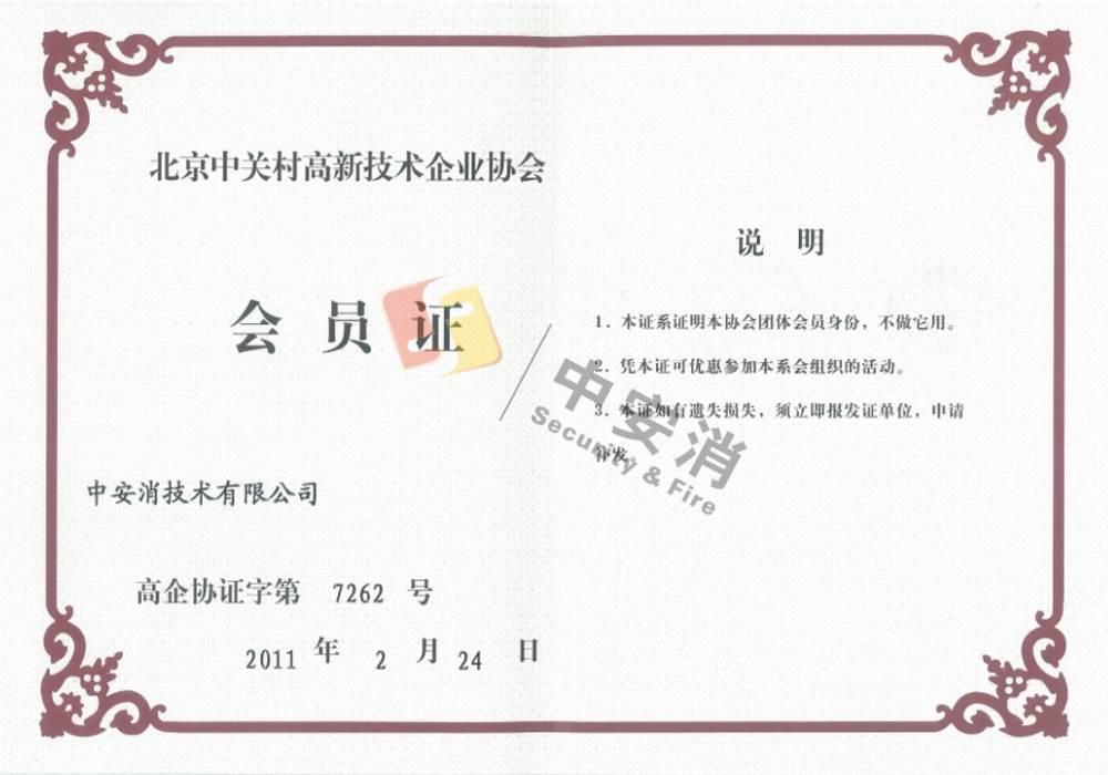 Zhongguancun High-tech Enterprise