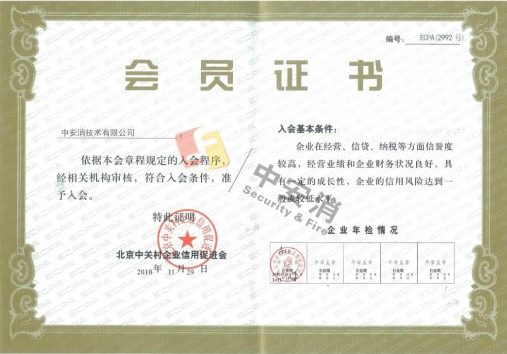 Member of Zhongguancun
