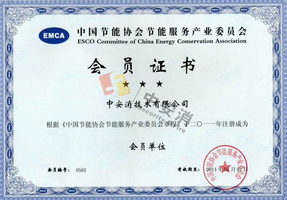 Member of ESCO Committee of China Energy Conservation Association
