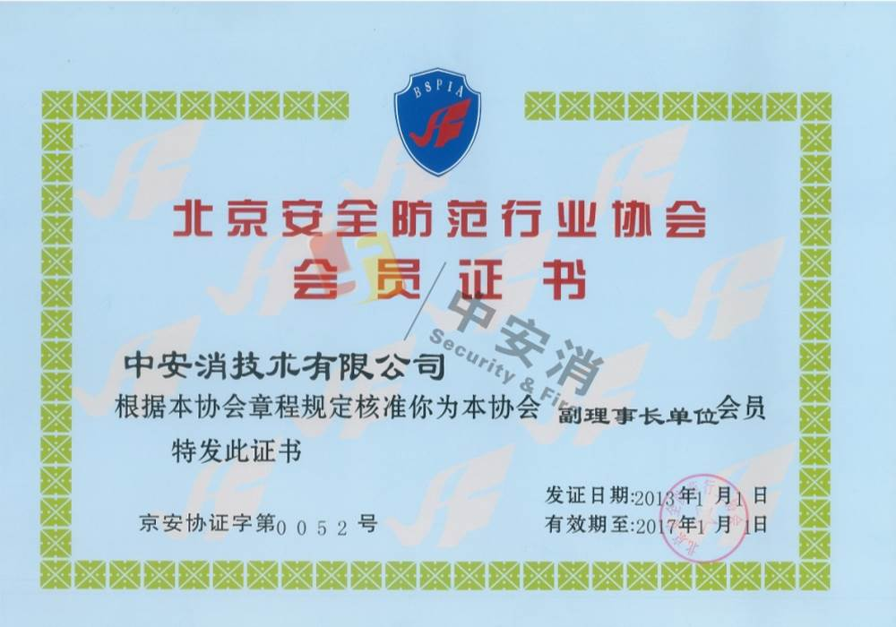 Member of Beijing Security and Protection Industry Association