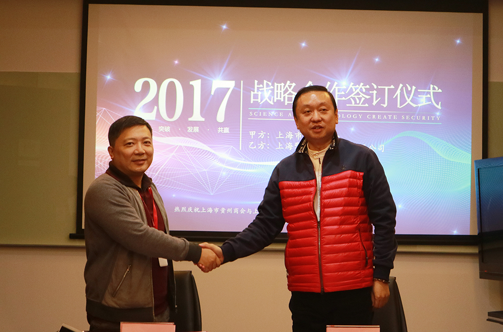 Resource Sharing and Cooperating for Win-win  --Guizhou Chamber of Commerce Shanghai and Shanghai Keenshine Concluded a Strategic Cooperation Agreement