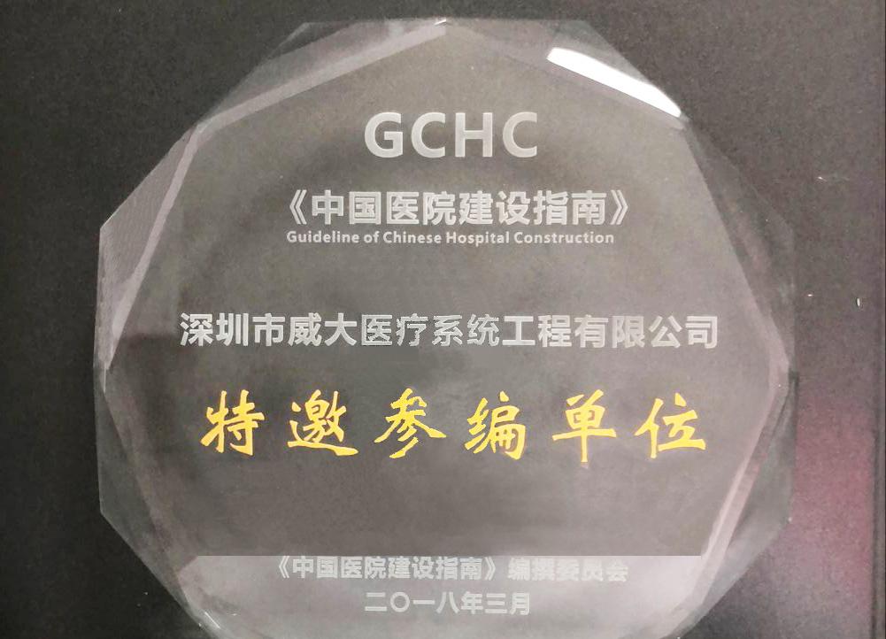 深圳威大成为2018《中国医院建设指南(第四版)》特邀参编单位