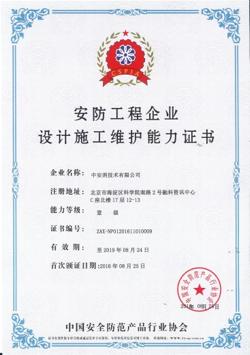 安防工程企业设计施工维护能力证书一级