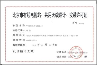 北京市有限电视站、共用天线设计、安装许可证