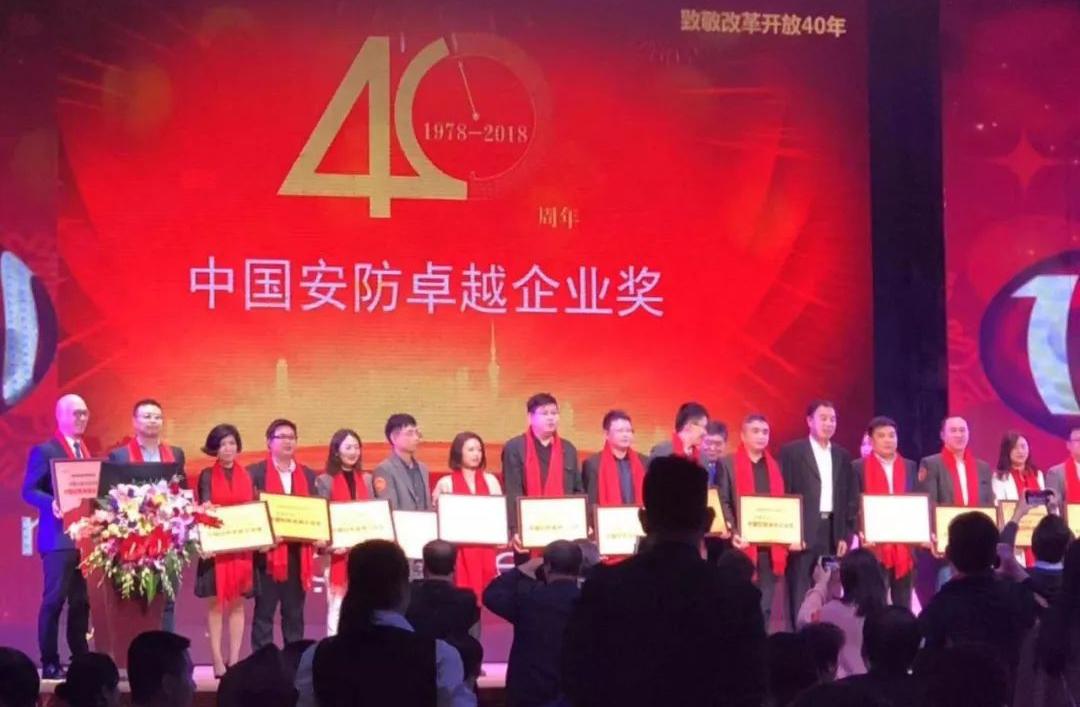 深圳豪恩荣获中国安防卓越企业奖