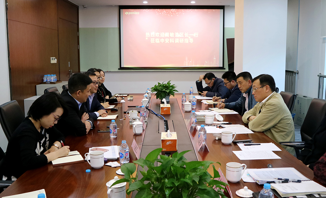 A team led by Zhou Minhao, deputy Party secretary and director of Putuo District, visited China Security