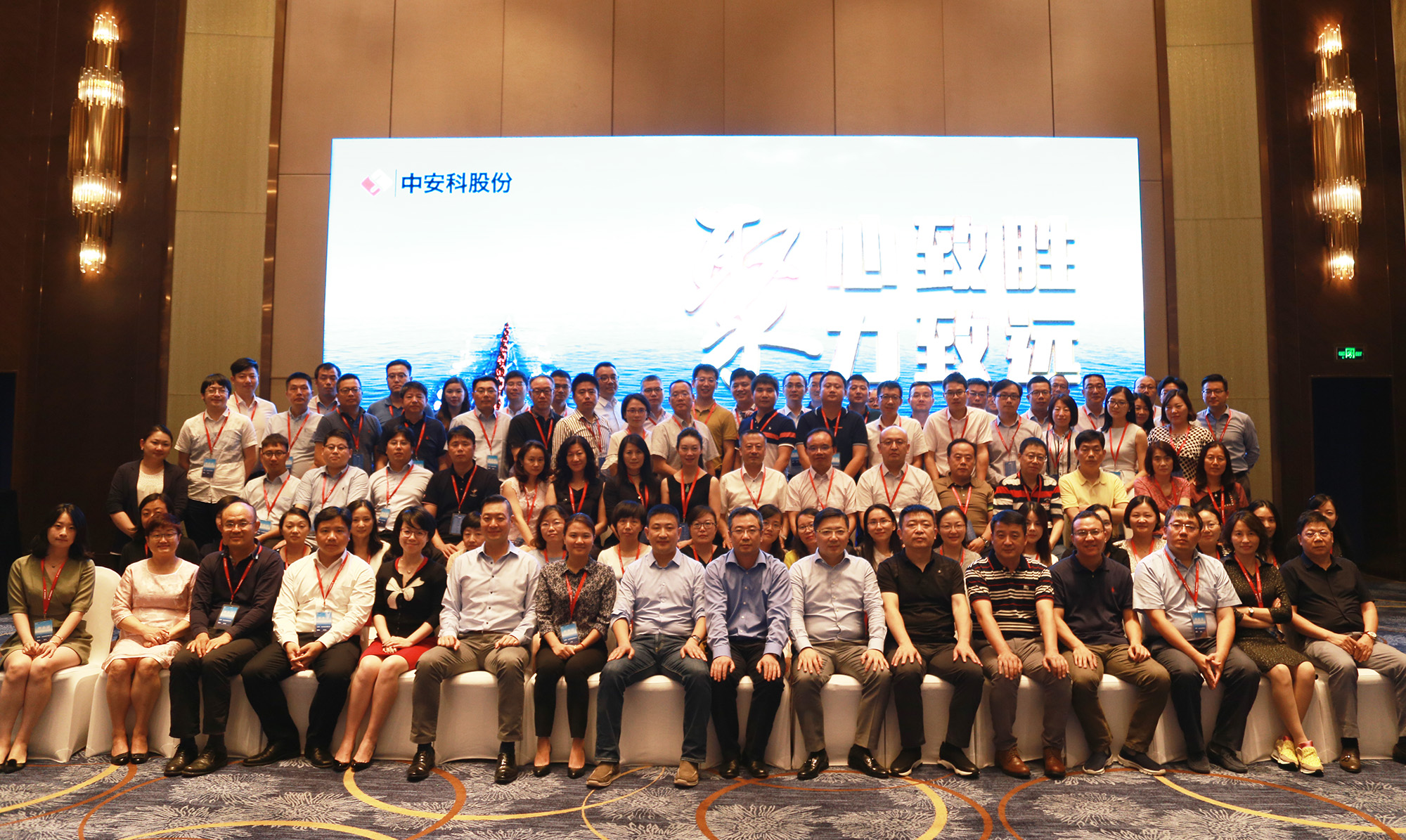 Focus to Progress and to Win: The Enlarged Interim Operation and Management Meeting 2018 of China Security