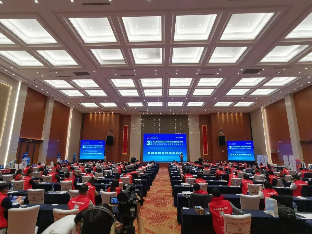 科松参加第33届EBC2020中国安防工程商大会