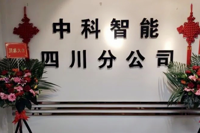 """热烈祝贺""""江苏中科智能系统有限公司四川分公司""""成立"""