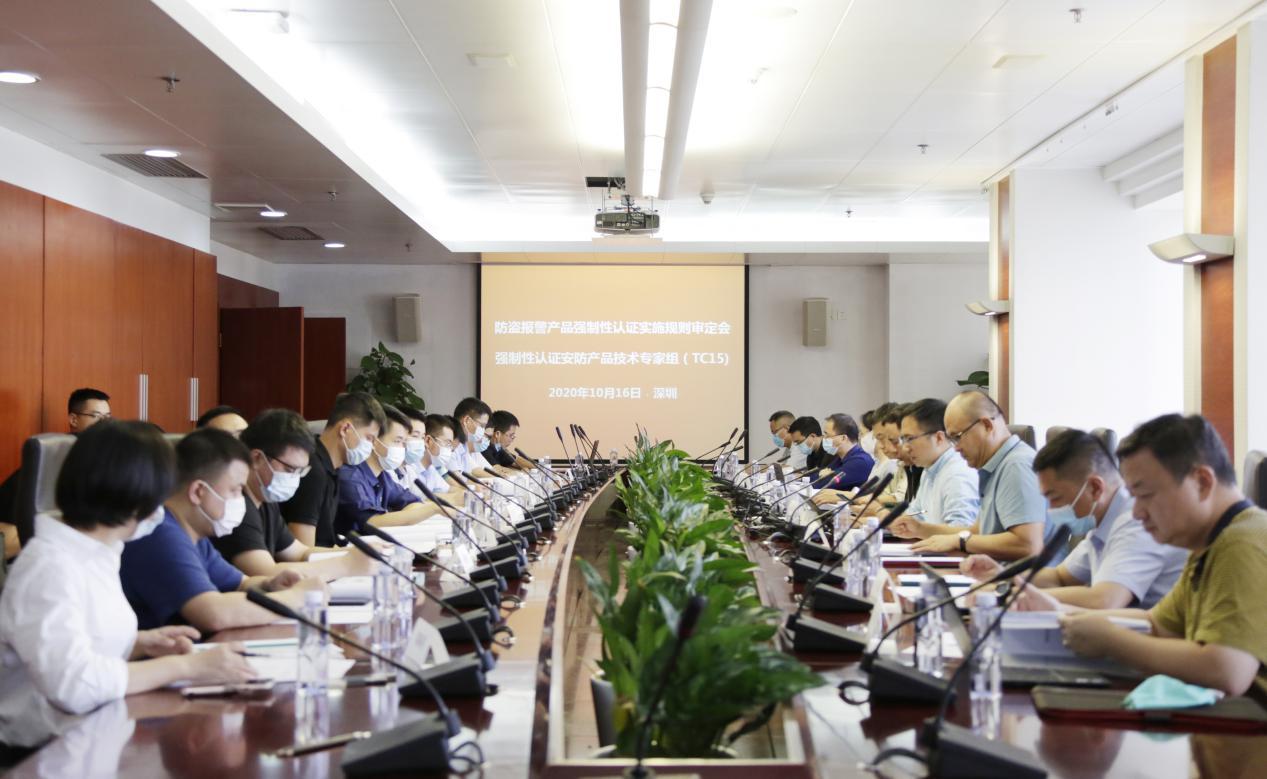 """""""防盗报警产品强制性认证实施规则审定会""""在深圳隆重召开"""