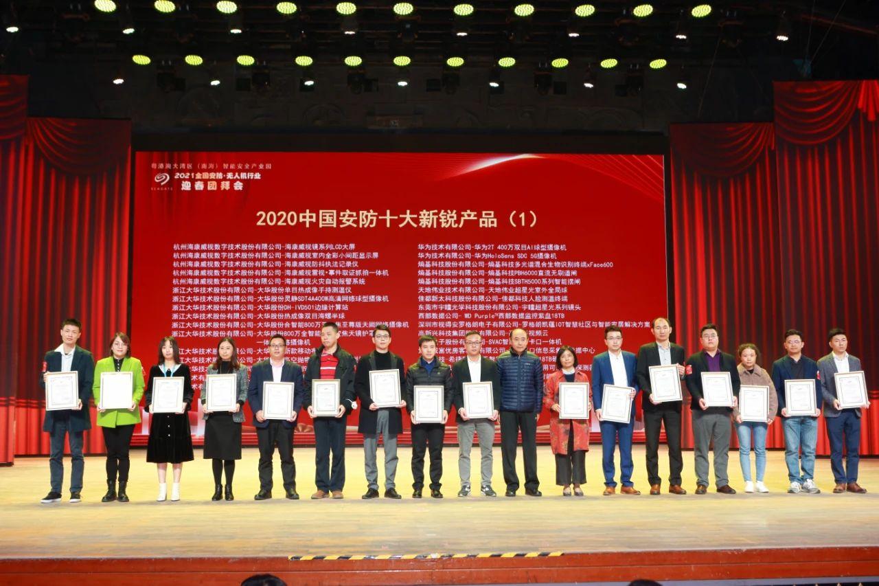"""豪恩荣获""""2020 中国安防十大新锐产品""""奖"""